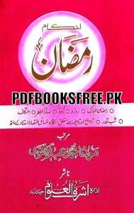 Ahkam e Ramazan By Maulana Muhammad Abdul Qavi Pdf Free Download