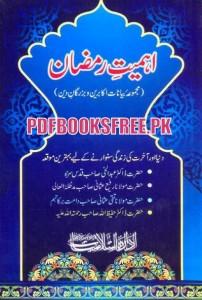 Ahmiyat e Ramazan Majmua Bayanat Akabireen o Buzargan e Deen Pdf Free Download