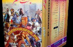 Bakht e Nasar Novel by Aslam Rahi M.A Pdf Free Download