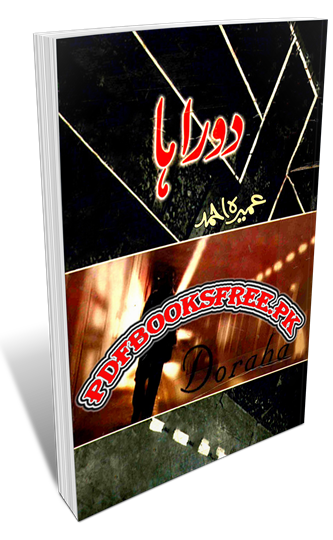 Doraha Urdu Drama By Umera Ahmed Pdf Free Download