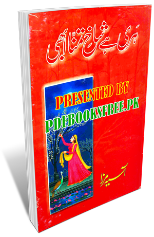 Hari Hai Shakh e Tamanna Abhi Novel By Aasia Mirza Pdf Free Download