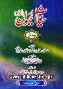 Hayat-ul-Haiwan Urdu Volume 1 By Allama Kamal-ud-Din Al-Dameeri