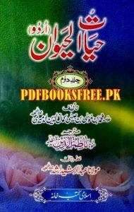 Hayat-ul-Haiwan Urdu Volume 2 By Allama Kamal-ud-Din Al-Dameeri