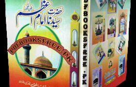 Hazrat Syedina Imam Azam r.a By Allama Shah Turab-ul-Haq Qadri Pdf Free Download