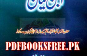 Hazrat Huzaifa bin Yamaan r.a History in Urdu Pdf Free Download