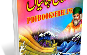 Ikhlaqi Kahaniyan Moral Stories Pdf Free Download