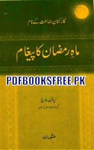 Maah e Ramazan Ka Paigham By Liaqat Baloch Pdf Free Download