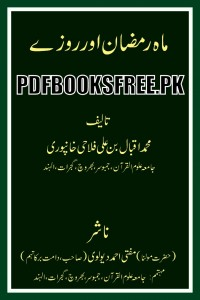 Maah e Ramazan Aur Rozay By Muhammad Iqbal Falahi Pdf Free Download