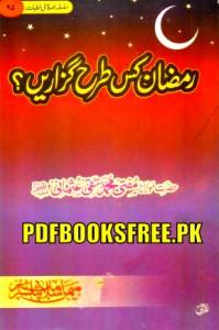 Ramazan Kis Tarah Guzarain By Mufti Muhammad Taqi Usmani Pdf Free Download