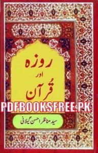 Roza Aur Quran By Syed Manazir Ahsan Gilani Pdf Free Download