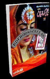 Monthly Sachi Kahaniyan July 2012 Pdf Free Download