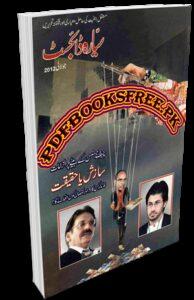 Monthly Sayyara Digest July 2012 Pdf Free Download