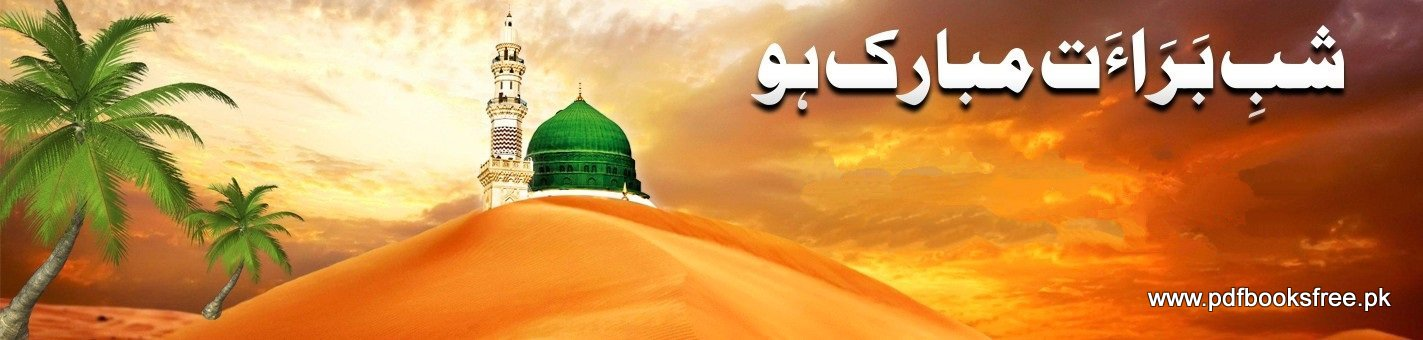Shab-e-Barat Mubarak Cards and Banners