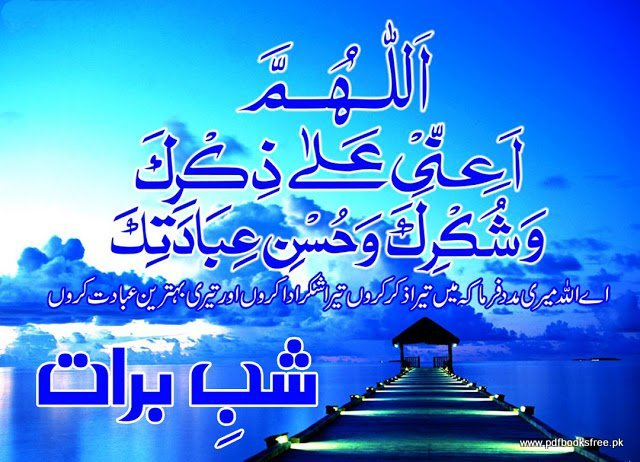 Shab e barat mubarak cards and banners happy shab e barat cards and banners most beautiful shab e barat mubarak cards images and wallpapers in urdu m4hsunfo