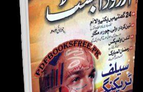 Monthly Urdu Digest July 2012 Pdf Free Download