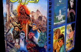 Aurat Iblees Aur Khuda By Idrees Azad