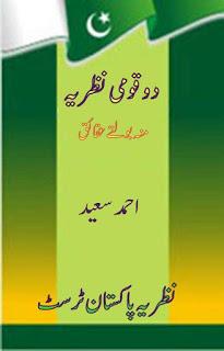 Do Qaumi Nazriya By Ahmad Saeed