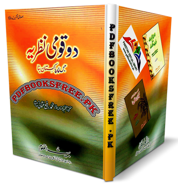Do Qaumi Nazriya Book By Mufti Muhammad Rafi Usmani Pdf Free Download