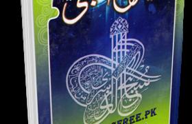 Falsafa Meraj un Nabi s.a.w By Dr. Muhammad Tair Al-qadri Pdf Free Download