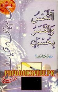 Islam Ka Nizam e Falkiyat By Maulana Abdur Rehman Kilani Pdf Free Download