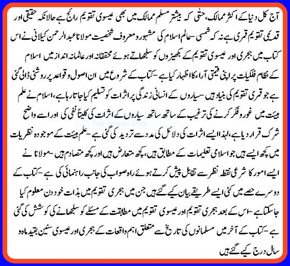 Islamic system of astronomy Urdu