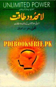 Lamehdood Taqat By Tanveer Iqbal Pdf Free Download