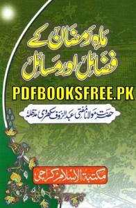 Mah e Ramazan Ke Fazail Aur Masail By Mufti Abdur Rauf Sakharvi Pdf Free Download