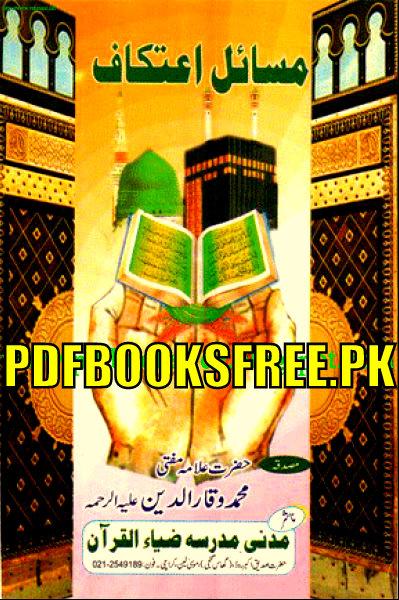Masail e Aetikaf By Mufti Muhammad Waqaruddin Pdf Free Download