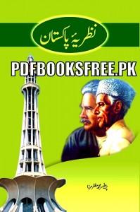 Nazriya e Pakistan Book Urdu Pdf Free Download