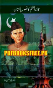 Quaid-e-Azam Ka Tassawur-e-Pakistan