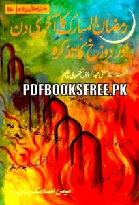 Ramazan ul Mubarak Ka Akhri Din Aur Dozakh Ka Tazkira Pdf Free Download