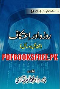 Roza Aur Itikaf Fazail o Masail By Dr Tahir Al-Qadri Pdf Free Download