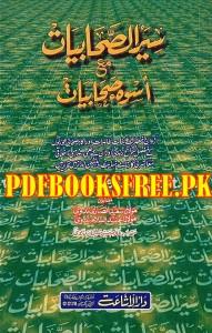 Seer-us-Sahabiyat By Maulana Saeed Ansari Nadvi