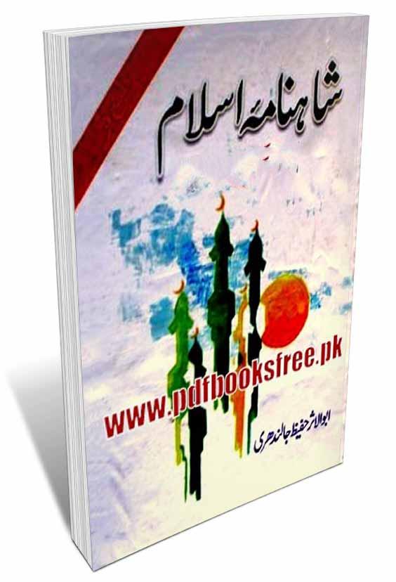 Shahnama e Islam Volume 4 By Hafeez Jalandhari Pdf Free Download