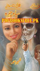 Siyah Chehra Novel By Zaheer Ahmad