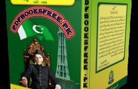 Tareekh All India Muslim League 1906-1947