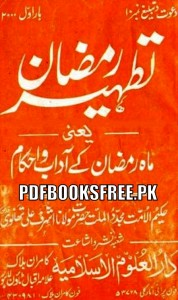 Tatheer e Ramazan By Maulana Ashraf Ali Thanvi r.a Pdf Free Download