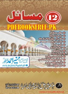 12 Masail By Maulana Munir Ahmad Munawwar Pdf Free Download