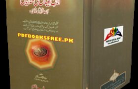 Ahl-e-Iman Ki Zimmadariya By Maulana Muhammad Zafar Iqbal Pdf Free Download
