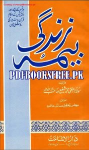 Beema e Zindagi By Mufti Muhammad Shafi Pdf Free Download