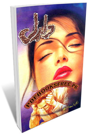 Daldal Novel By M.A Rahat Pdf Free Download