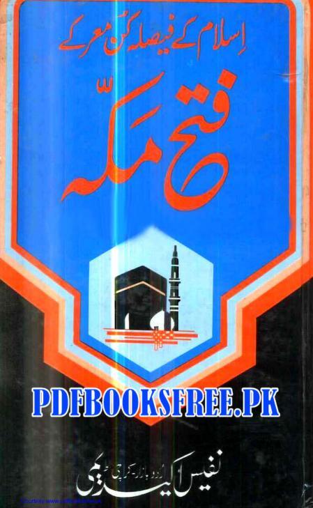 Fatah e Makka By Allama Muhammad Ahmad Bashmil
