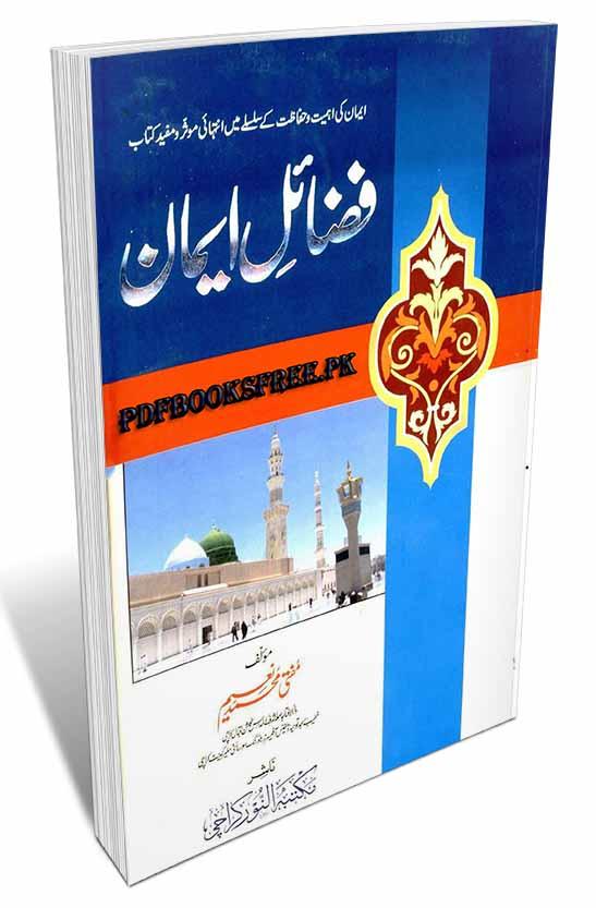 Fazail e Iman book by Mufti Muhammad Naeem pdf free download