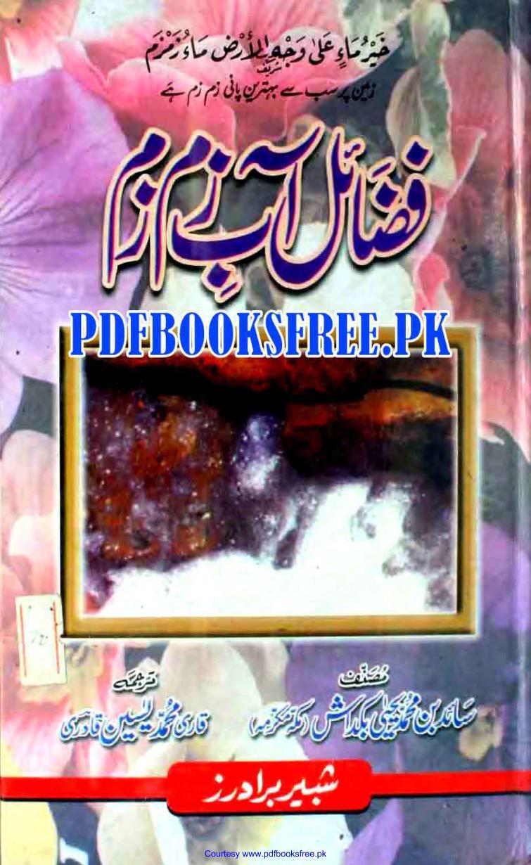 Fazail Aab e Zamzam By Maulana Muhammad Ilyas Attar Qadri