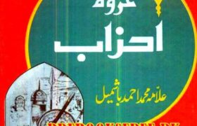 Ghazwa Ahzab History Urdu Pdf Free Download