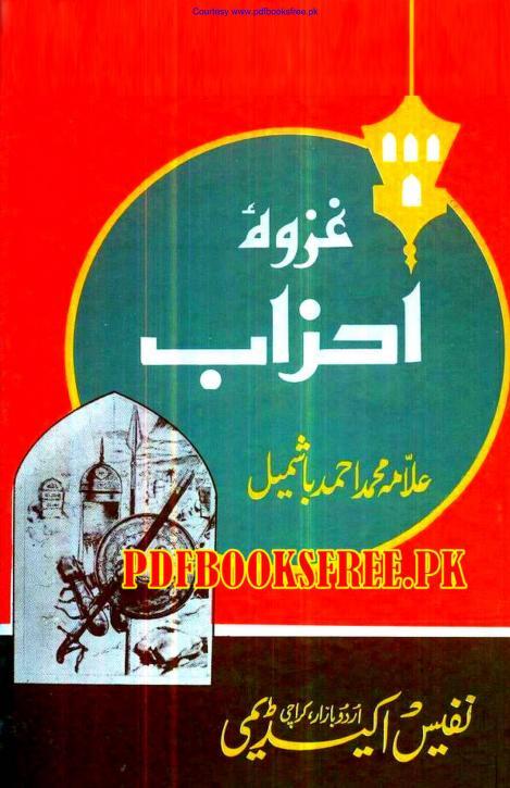 Ghazwa Ahzab By Allama Muhammad Ahmad Bashmil
