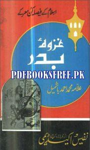 Ghazwa e Badar By Allama Muhammad Ahmad Bashmil