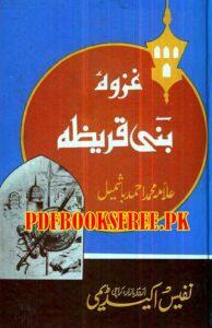 Ghazwa Bani Qariza By Allama Muhammad Ahmad Bashmil