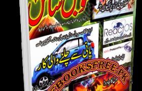 Monthly Global Science Urdu September 2012 Pdf Free Download