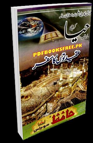 Haya Digest October 2012 Pdf Free Download